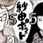 紗由ポッド:第五回 レオのテーマは初期が好き